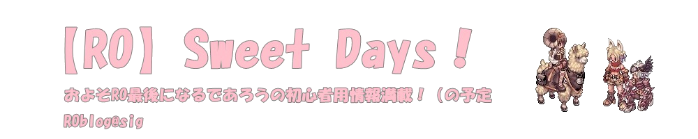 【RO】Sweet days