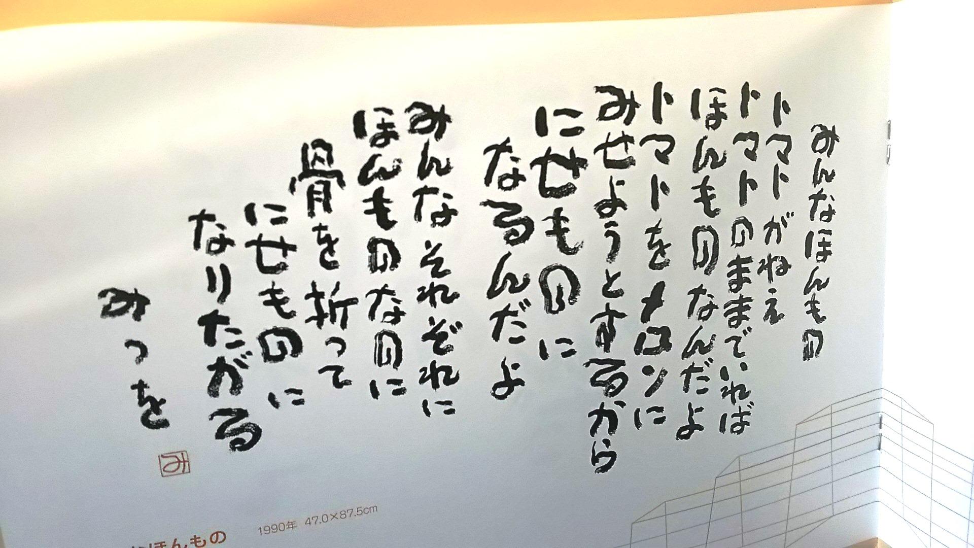 相田みつを展 In 熊野 ブログ 公式サイト 東広島さいき葬祭