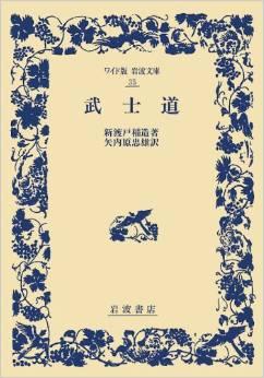1511_ワイド版武士道