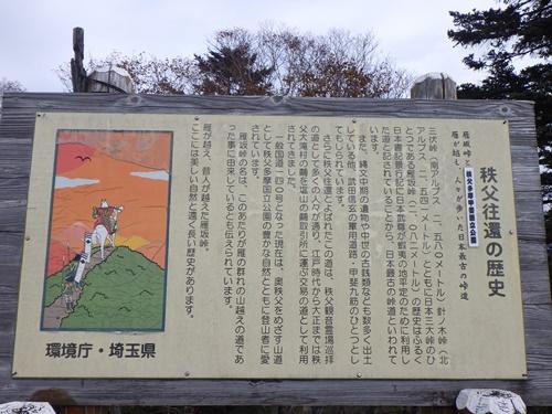 雁坂峠53