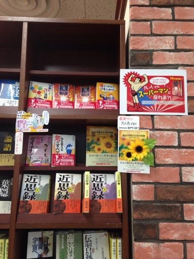 喜久屋書店 帯広店