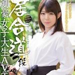 西田りこ 10/1 AVデビュー 「居合道3段 剣豪女子大生AVデビュー!! 西田りこ」 9/27 動画先行配信
