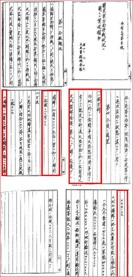 大本営朝枝参謀・関東軍停戦状況に関する実視報告