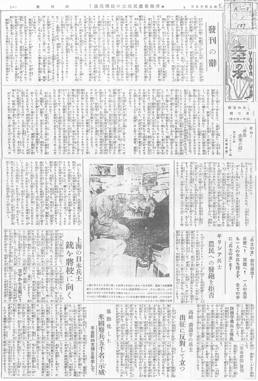 兵士の友発刊の辞