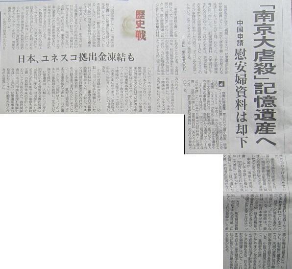 南京大虐殺 記憶遺産へ