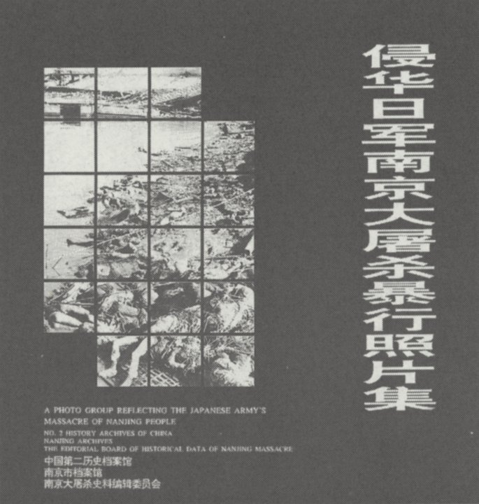 Falsehood_in_The_Rape_of_Nanking4.jpg