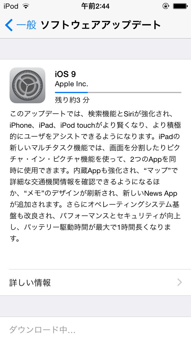 iOS9 アップデートしてみた