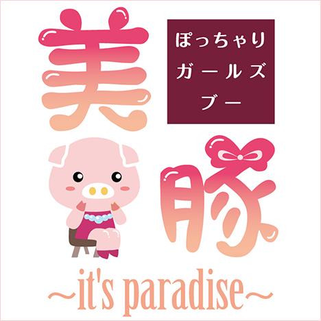 ぽっちゃり系ガールズブー美豚(びとん)a