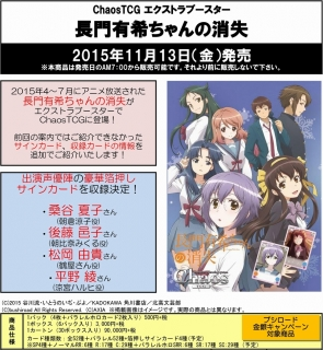 chaos-the-disappearance-of-nagato-yuki-chan-20151013-title.jpg