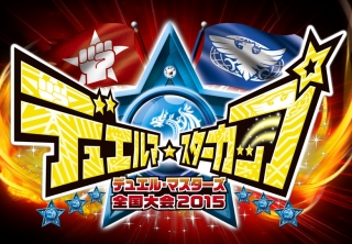 dm-duelma-starcup-logo-20151002.jpg