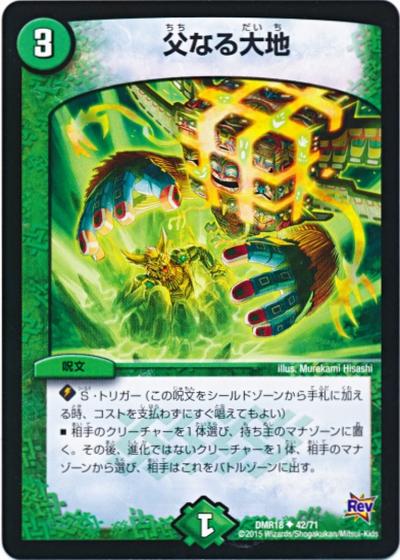 dmr18-uc42-71-chichinarudaichi-20151016.jpg