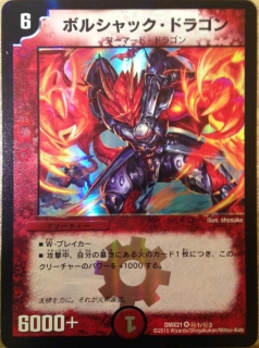 dmx21-secret2-1-20151018.jpg