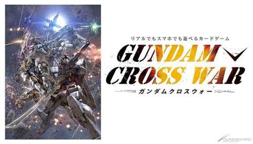 gubdam-cross-war-logo-20151019.jpg
