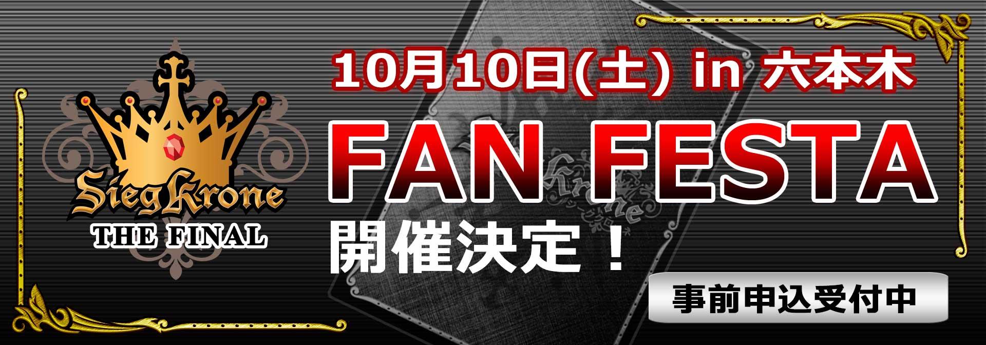 siegkrone-final-fan-festa-20151010.jpg