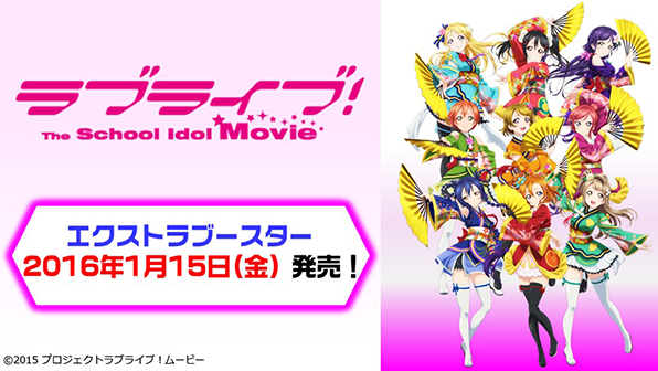 ws-love-live-movie-eb-20150930.png