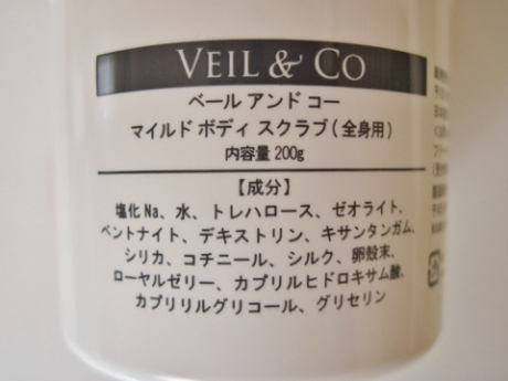 塩・ソルトマッサージで全身ツルツル、しっとり潤い、ヘッドスパに【VELL&Co ベールアンドコー マイルドボディスクラブ】