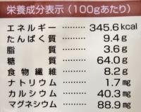 グッチ裕三さんおすすめ!癖がなく美味しい、全て国産・日本産【財宝の十八雑穀】お試しキャンペーン、15袋入り1000円!