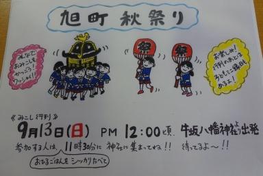 旭町の秋祭りポスター