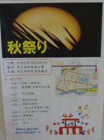 田上本町の秋祭りポスター
