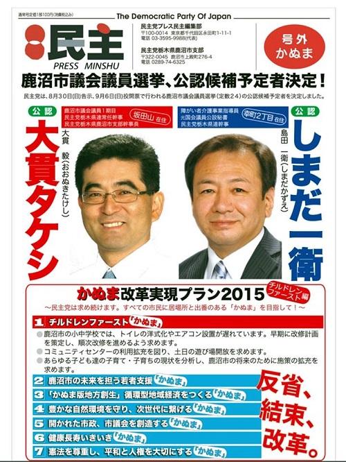 鹿沼市議選 応援へ!告示日②