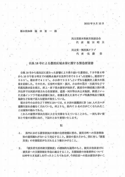 台風18号 豪雨広域水害に関する緊急要望!②