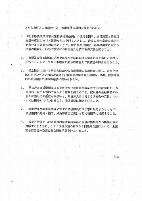 台風18号 豪雨広域水害に関する緊急要望!③