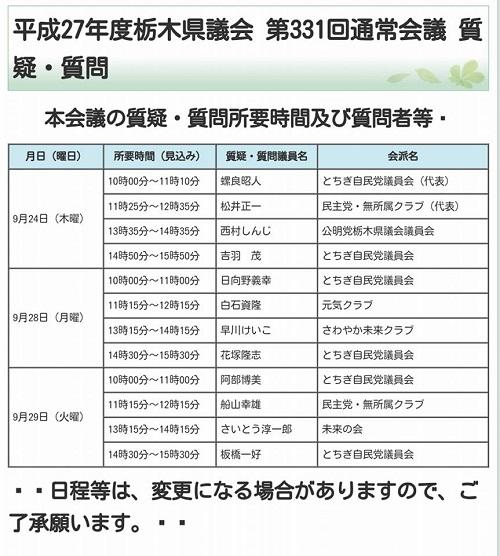 栃木県議会<第331回 通常会議>開議!①