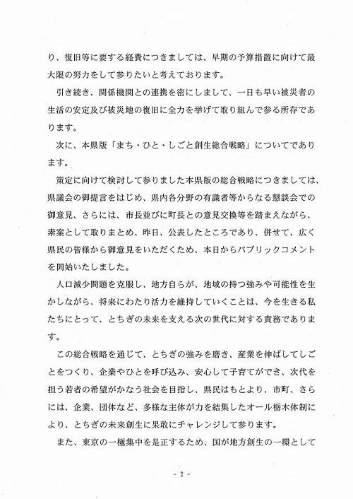 栃木県議会<第331回 通常会議>開議!⑥