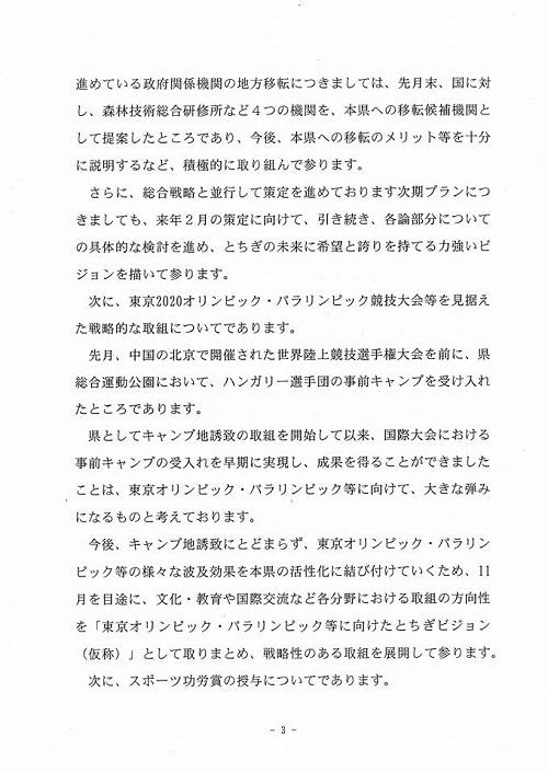 栃木県議会<第331回 通常会議>開議!⑦