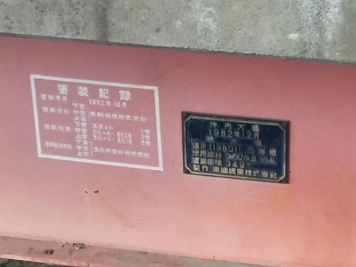 台風18号水害の爪痕…田川(宇都宮市篠井地区仲内大橋周辺)⑧
