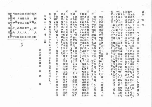 栃木県議会<第331回 通常会議>散会!②