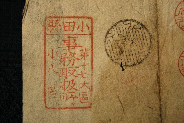 手彫り印鑑 印影