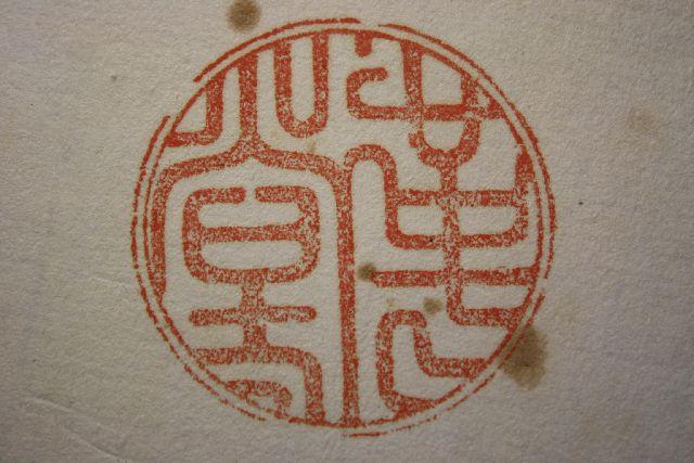京都七福神の御朱印
