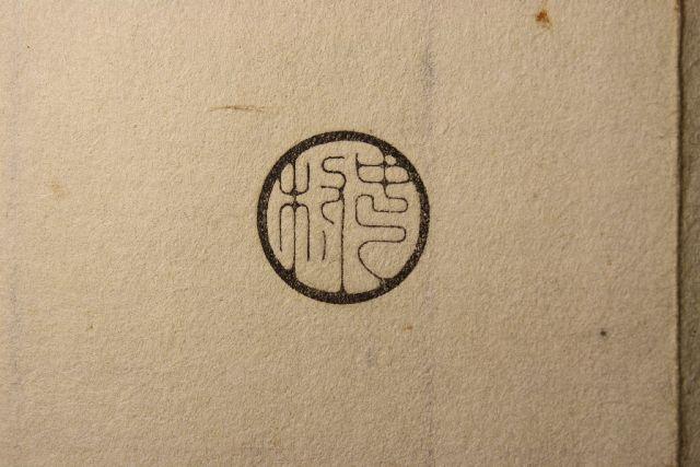 明治初期の手彫り印鑑