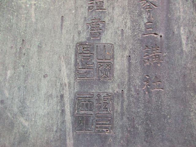 弁天島 琵琶 墨跡