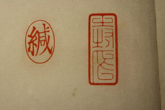 明治時代の手彫り印鑑 封緘印 太枠細字