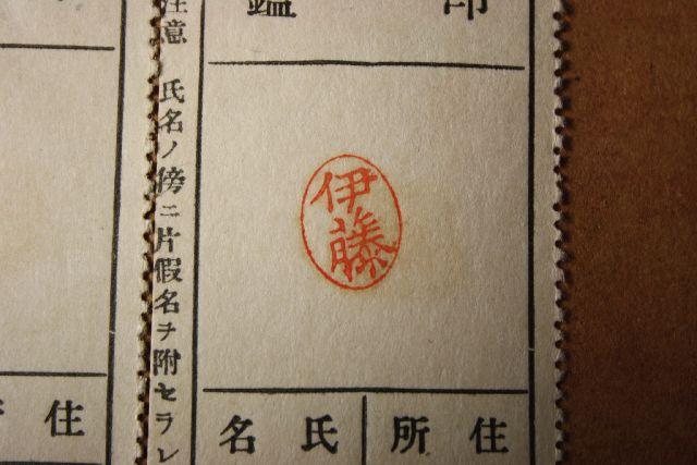 手彫り印鑑簿 小判型 伊藤