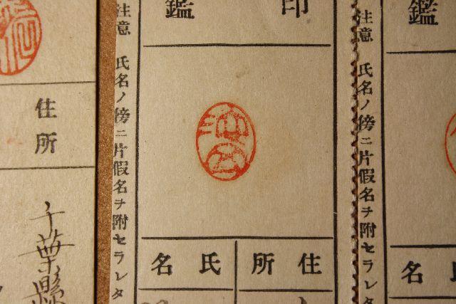 手彫り印鑑簿 池田