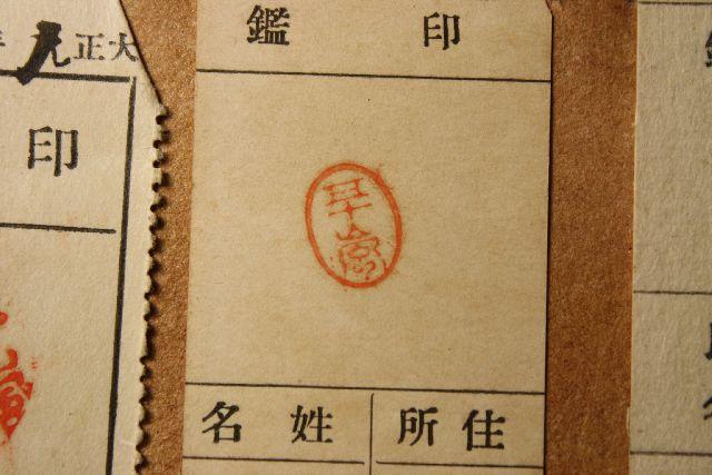 手彫り印鑑簿