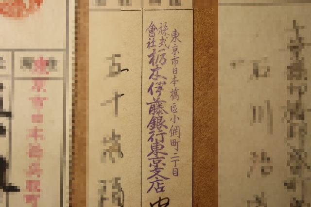 手彫り印鑑簿 栃木伊藤銀行