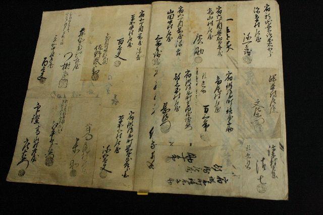 印鑑帳(江戸時代の印鑑登録)