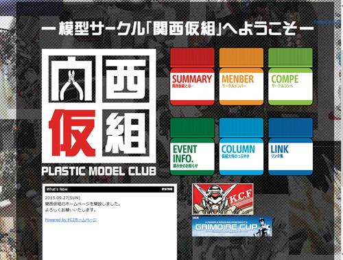 関西仮組HPへジャンプ