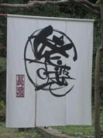 ichi姥