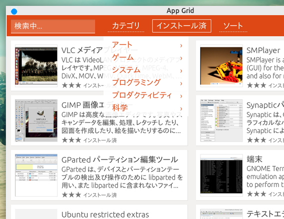 App Grid 0.252 Ubuntu 軽量ソフトウェアセンター メニュー