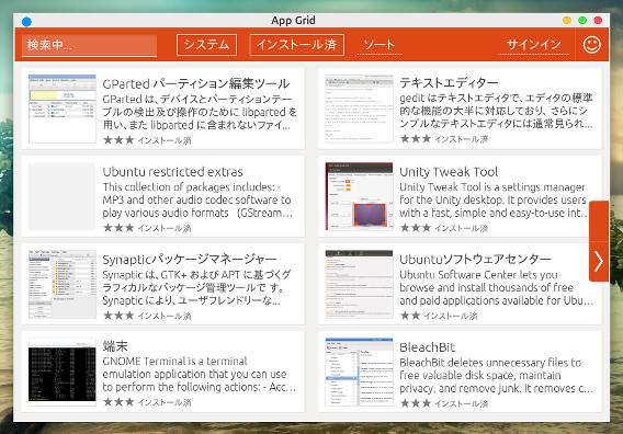 App Grid 0.252 Ubuntu 軽量ソフトウェアセンター