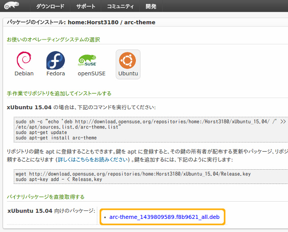 Arc-theme Ubuntu テーマ deb ダウンロード