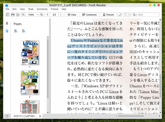 Foxit Reader Ubuntu インストール