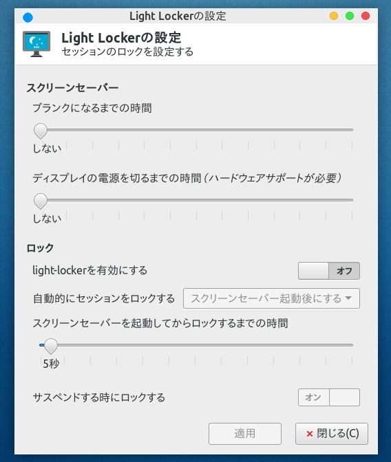 Light Locker Settings Ubuntu Xfce 画面をオフにしない 設定変更