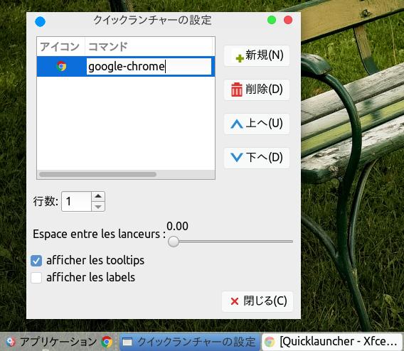 Quicklauncher Xfce4 パネル ランチャー コマンドの入力