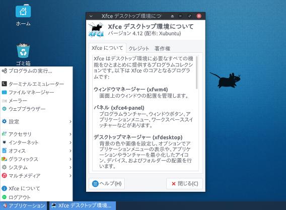 Ubuntu 15.04 Xfce 4.12 インストール